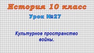 История 10 класс (Урок№27  Культурное пространство войны.)
