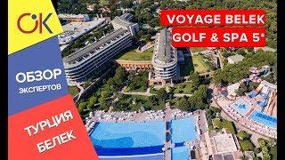 VOYAGE BELEK GOLF & SPA 5, ТУРЦИЯ - отель для отдыха с детьми