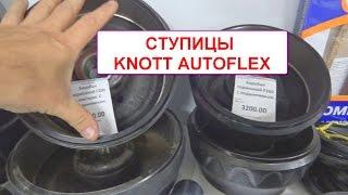 Пособие по подбору подшипников и ступиц Knott Autoflex для изготовления и ремонта оси