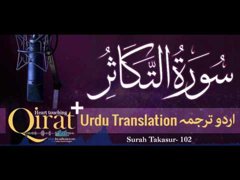 102) Surah Takasur with urdu translation ┇ Quran with Urdu Translation full ┇ #Qirat ┇ IslamSearch