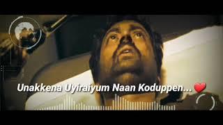 Oru Murai Piranthen Sad Lyrics | #Tamil_Album_Songs | #Tamil_lyrics_
