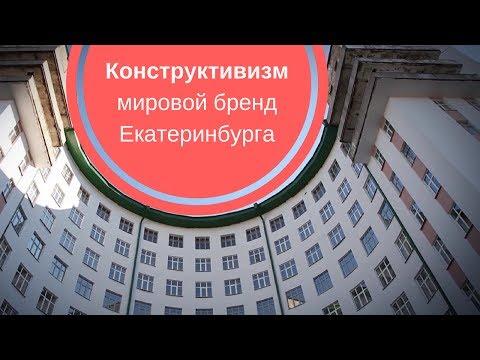 КОНСТРУКТИВИЗМ| Мировой бренд Екатеринбурга| Свердловска