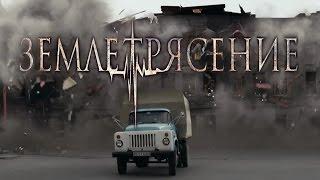 Землетрясение [2016] Тизер - Российский Фильм-Катастрофа