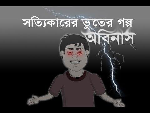 BHUTER GOLPO | THAKURMAR JHULI | BANGLA | ABINASH | HORROR STORY CARTOON | ANIMATION - SUJIV & SUMIT thumbnail