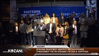 Το ψηφοδέλτιο Καρυπίδη για την ΠΕ Κοζάνης