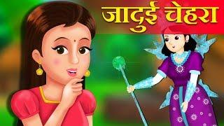 जादुई चेहरा की कहानी | Jadui Chehra Story | Hindi Kahaniya for kids | Moral stories for kids