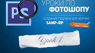 Как сделать подпись для Samp-rp.ru в Photoshop cs6   #1