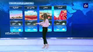 النشرة الجوية الأردنية من رؤيا 2-10-2018
