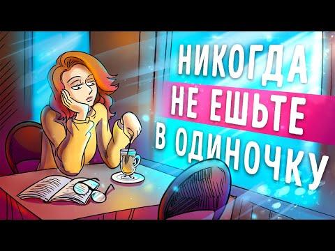 «Никогда не ешьте в одиночку». Кейт Феррацци | Видео Саммари