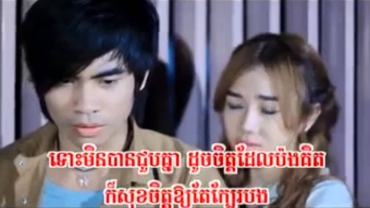 Array -   sunday vcd vol 117   chhay virakyuth   treum songsa louch leak  khmer mv  2012 part2  rh   youtube com