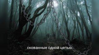 Скованные одной цепью Анна Ефремова (со словами)