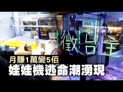 【逃命潮來了1】月賺1萬變500元 娃娃機台主紛紛認賠殺出   台灣蘋果日報