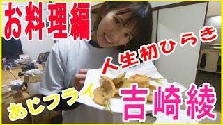 吉崎綾と一緒にアジをサビキ釣り!そのあとアジフライを作ってみました...