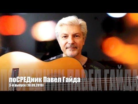 """Павел Гайда - """"Музыкальный поСРЕДник"""" № 62"""