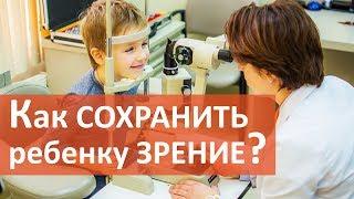 детское зрение.  Как сберечь зрение ребенку? Советы детского офтальмолога. Кунцево Мать и дитя