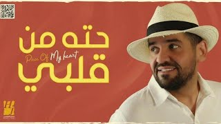 hussain Al jassmi - Piece Of My Heart - حسين الجسمي - حته من قلبي