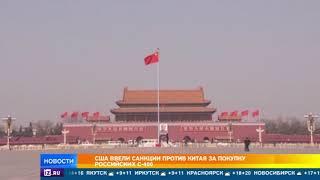 США ввели санкции против Китая за покупку российских вооружений
