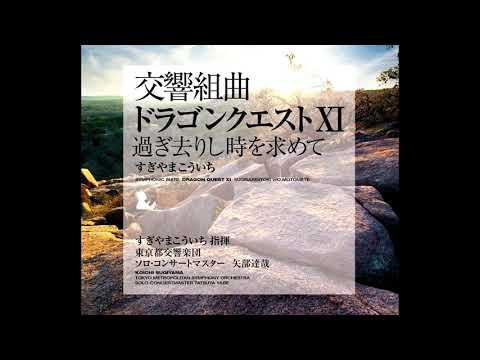 [OST] Dragon Quest XI - CD1-10 - Homecoming of the Heroes (Symphonic Suite Dragon Quest XI)