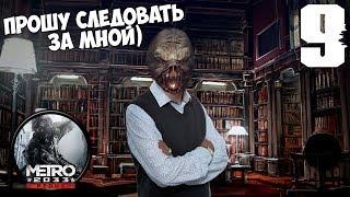 METRO 2033 - Как пройти в библиотеку?