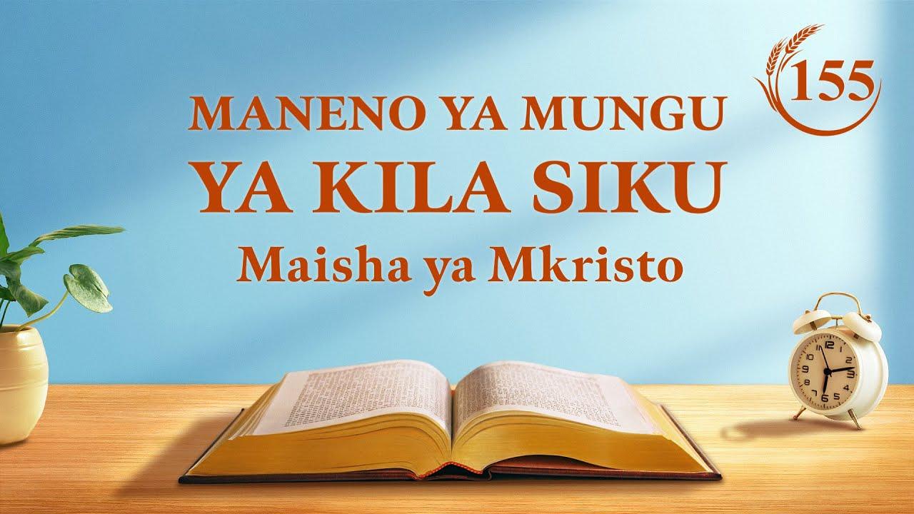 Maneno ya Mungu ya Kila Siku | Kazi ya Mungu na Utendaji wa Mwanadamu | Dondoo 155