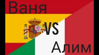 Международный турнир 4 ТУР Ваня vs Алим Испания vs Италия