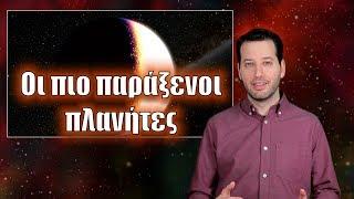 Οι πιο παράξενοι πλανήτες   Astronio (#10)