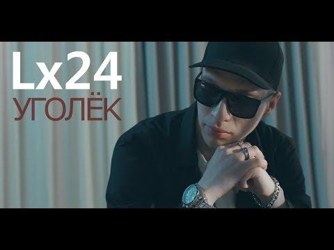 Lx24 - Уголёк (Премьера клипа, 2017) - Клип смотреть онлайн с ютуб youtube, скачать