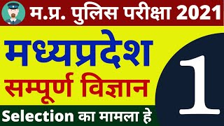 #1 SCIENCE MP POLICE CONSTABLE COMPLETE BATCH FREE | MP POLICE VACANCY 2020