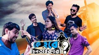কে হবে ছিনতাইকারী | Dhaka Guyz | Bangla New Funny video | Ke Hobe Hijacker