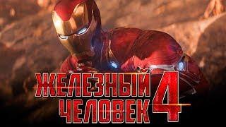 Железный человек 4 [Обзор] / [Тизер - трейлер 2 на русском]