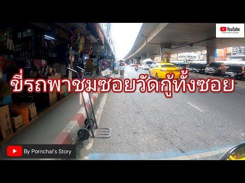 ชวนเที่ยวซอยวัดกู้ จากตลาดปากเกร็ดถึงถนนติวานนท์ อ.ปากเกร็ด จ.นนทบุรี - By Pornchai's Story