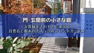 門・玄関前の小さな庭 ソーマオリジナルガーデン http://so-ma.net/
