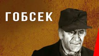 Гобсек (1937) Полная версия
