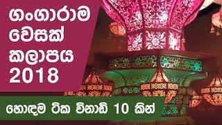 Gangarama Vesak kalapaya [2018] ගංගාරාම වෙසක් කලාපය 2018 හොදම ටික විනාඩි 10 කින් |