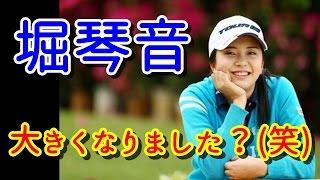 堀琴音、逞しさ増した!記者に逆質問「大きくなりました?(笑)」【国内女子ゴルフ】 堀琴音 検索動画 13