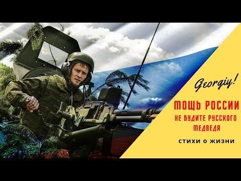 Военная Мощь России - Не будите русского медведя (Georgiy)