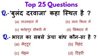 Top 25 Science & Gk Questions For - RAILWAY GROUP-D, NTPC, SSC & all exams