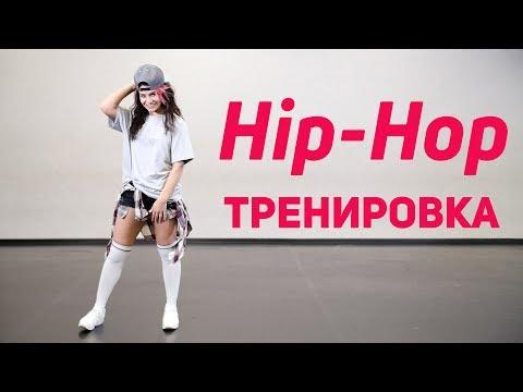 Видеоурок хип хоп для девушек начинающих