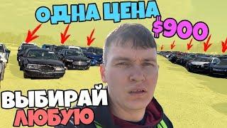 Заброшенная Стоянка Машин США! 900$ за любую машину!