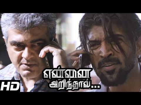 Yennai Arindhaal Mass Scenes   THALA AJITH Best Mass Scene   Thala Ajith Challenges Arunvijay  Ajith
