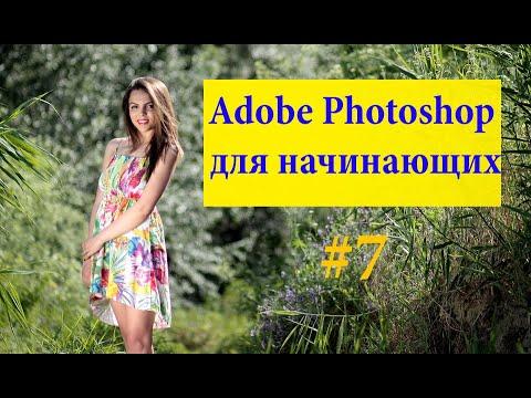 Adobe Photoshop для начинающих 2020