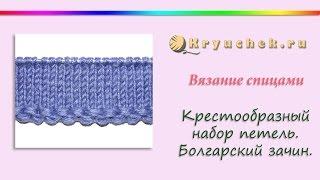 Крестообразный набор петель спицами (Болгарский зачин) (How to Cast on Knitting)(Мастер-класс по вязанию спицами крестообразного набора петель. Подробное описание вы можете найти на нашем..., 2015-03-18T06:57:59.000Z)