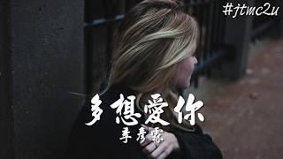 季彥霖 - 多想愛你 (我多想好好愛你 愛你到忘了自己) 歌词版 #jtmc2u