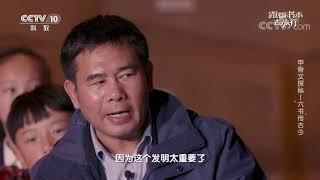 [跟着书本去旅行]汉字的起源| 课本中国