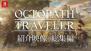 『OCTOPATH TRAVELER(オクトパストラベラー)』紹介映像 総集編