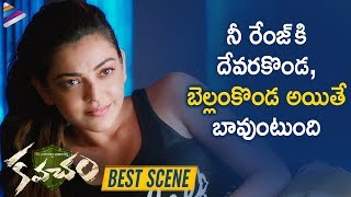 Kavacham Movie BEST SCENE | Kajal Aggarwal | Bellamkonda Sreenivas | 2019 Latest Telugu Movies