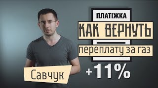 как вернуть переплаты за газ? Боремся с тарифным схематозом Фирташа / Марк Савчук