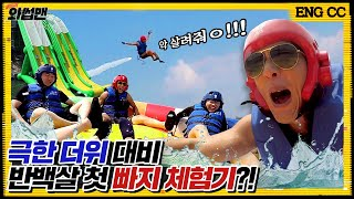 ☆Happy Birthday, Joon☆ Half-Century-Old Goes Hardcore At A Water Leisure Park | Wassup Man ep.74