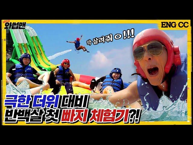 (ENG SUB) ☆와썹맨 휴가와썹☆ 여름맞이 빠지로 떠난 쭌형?!신세대들의 여름 성지 가평 극한 워터레저 체험!!   와썹맨 ep.74   god 박준형