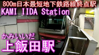 名古屋市営地下鉄上飯田線/名鉄小牧線 上飯田駅 KAMI IIDA Station. Nagoya City Subway Kamiiida Line/Meitetsu Komaki Line